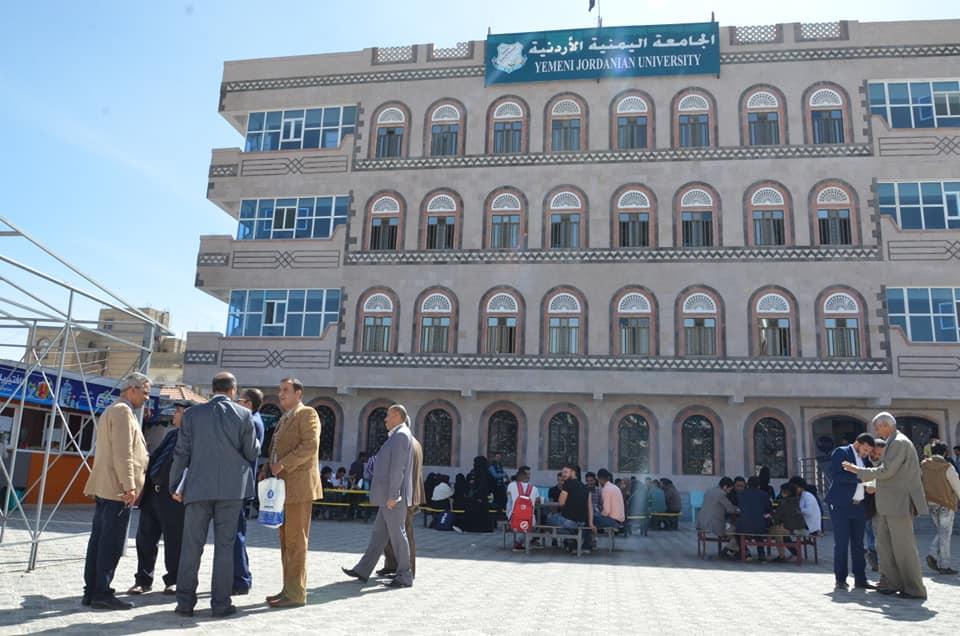 الجامعة اليمنية الادرنية - المبنى الجديد